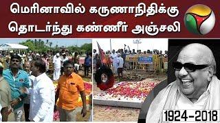 People pay tribute to DMK Chief Karunanidhi at Marina in Chennai