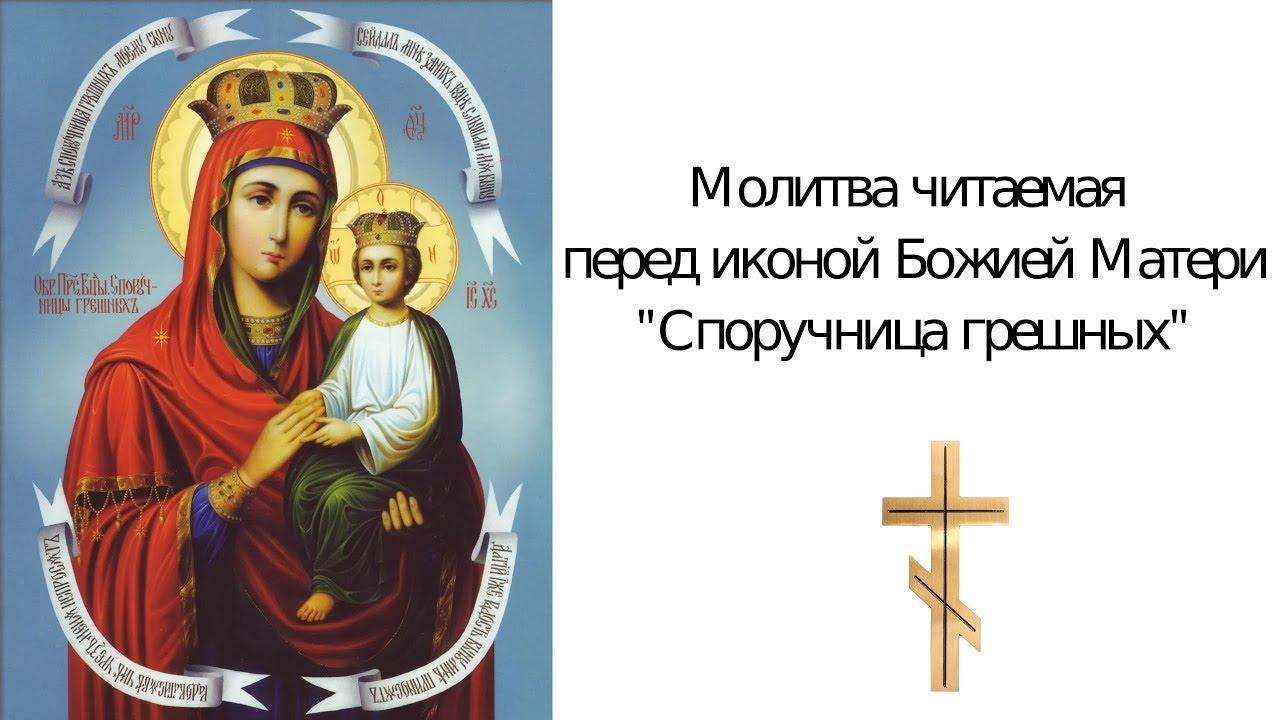 Молитва иконе Божьей Матери Споручница грешных