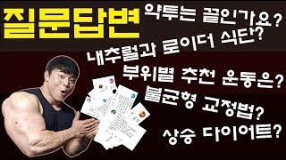 운동 질문 BEST 20 박승현TV QA 약물 식단 불…