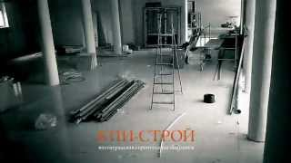 КПИ-СТРОЙ - Волгоградская строительная компания(, 2012-08-30T10:53:07.000Z)