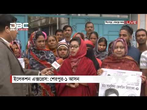 ইলেকশন এক্সপ্রেস    শেরপুর-১ আসন    09 AM DBC News 17/12/18