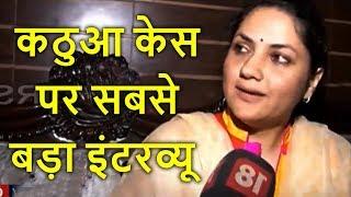 Kathua Case की जाँच करने वाली DSP Shwetambari Sharma Exclusive Interview