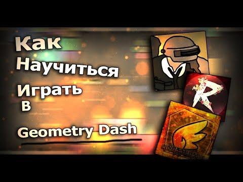 Советы которые вам помогут научиться играть в Geometry Dash!