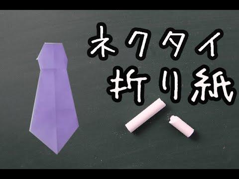 クリスマス 折り紙 折り紙 ネクタイ : youtube.com