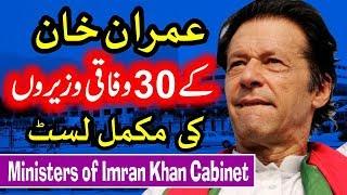 List of Cabinet Ministers of Imran Khan |Pakistani Federal Ministers|PTI Government|Naya Pakistan