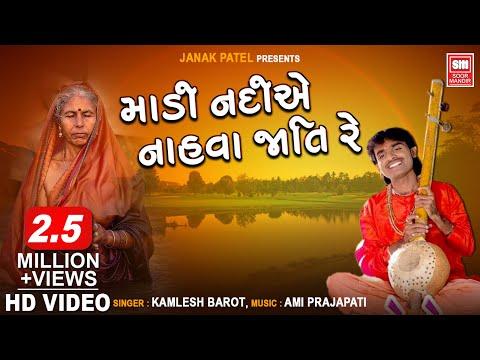 માડી નદીયે નાહવા જાતિ રે | Madi Nadiye Nahva jaati Re | Kamlesh Barot | Gujarati Bhajan
