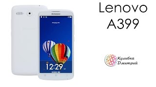 lenovo a399 смартфон начального класса