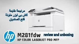 مراجعة طابعة أتش بي ليزر ملونة فتح الصندوق   hp color laserjet pro mfp m281fdw review and unboxing
