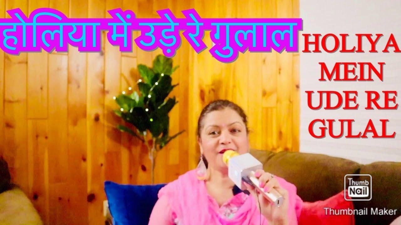 Happy Holi 2020    HOLIYA ME UDE RE GULAL - ILA ARUN   COVER SONG BY KIRAN KESHUB   Holi Status Song