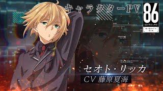 TVアニメ「86―エイティシックス―」キャラクターPV(セオト・リッカVer.)|第2クール2021年10月2日(土)より放送開始