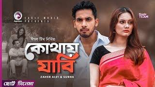 Kothay Jabi   কোথায় যাবি   Chotto Cinema   Zaher Alvi   Subha   2020
