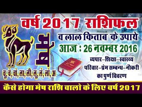 Mesh Rashifal मेष राशिफल 2017 Rashifal2017 राशिफल 2017 Horoscope 2017