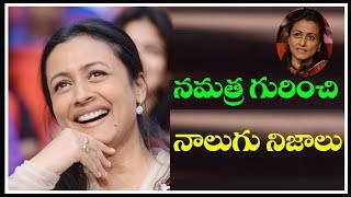 Shocking facts about mahesh babu wife namrata || yoyo cine talkies