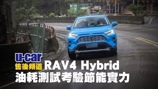 【實測】Toyota RAV4 Hybrid 油耗表現如何?平均油耗實測見真章!(中文字幕)   U-CAR 售後頻道 (2.5L Hybrid旗艦型 2WD、油電混合動力) Video
