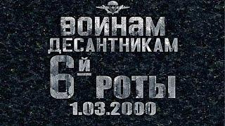 Вечная память 6 й роте 104 го полка 76 й Псковской дивизии ВДВ
