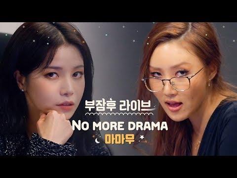 [부잠후 Live] MAMAMOO (마마무) - No more drama [After Manager Goes to Sleep LIVE]