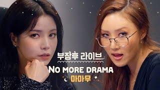 Download [부잠후 live] 마마무(MAMAMOO) - No more drama