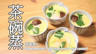 日本太太の私房菜#24:茶碗蒸 | 茶碗蒸し | Chawanmushi, Japanese savory egg custard