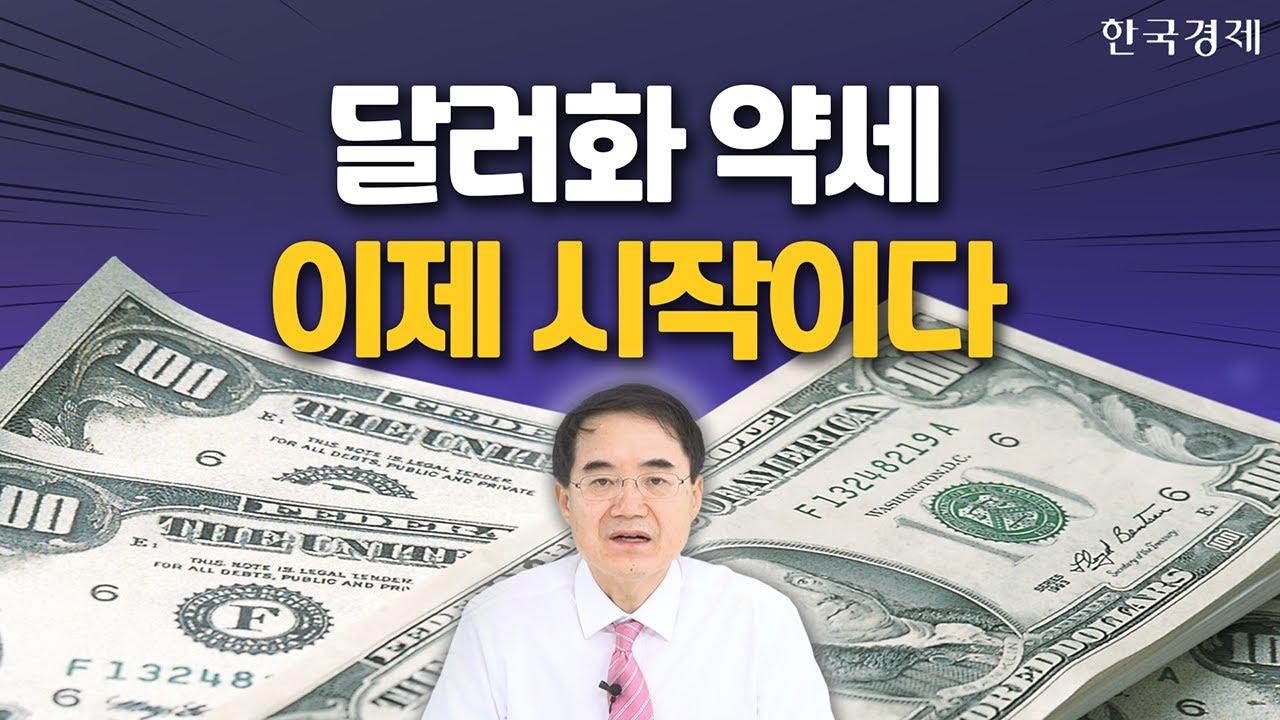 원달러 환율 박스권은 000 / 한상춘의 환율톡