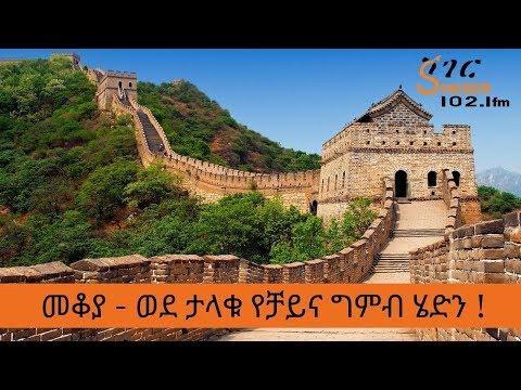 Ethiopia Sheger FM Mekoya - Beijing  Eshete Assefa /ወደ ታላቁ የቻይና ግምብ ሄድን - መቆያ  እሸቴ አሰፋ