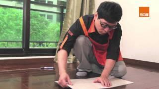 特力屋DIY塑膠地板篇