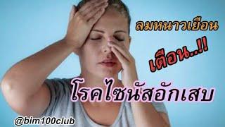 อาการไซนัสอักเสบ  โทร.090-4656-360