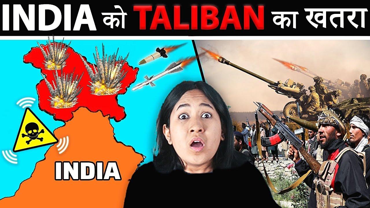 क्या TALIBAN अब INDIA पर हमला करेगा? History of Taliban in Afghanistan | US Troops Return