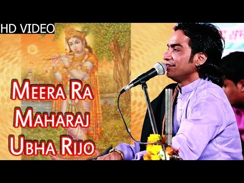 Latest Marwadi Bhajan | Meera Ra Maharaj Ubha Rijo | Mahendra Singh Rathore Song | Krishna Bhajan