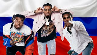 Migos - Bad and Boujee but it is Russian