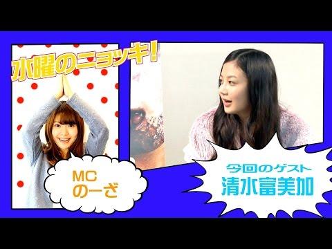清水富美加、初キスシーンは女優魂で乗り切る インタビューバラエティ【水曜のニョッキ・vol.77】