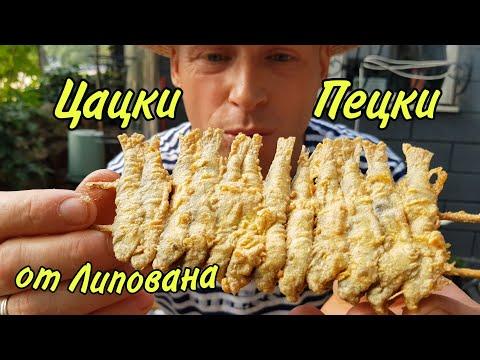 Как приготовить ЦАЦКИ ПЕЦКИ 3 рецепта Одесского блюда готовит Одесский Липован Одесса ЛЕТО 2020