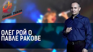 Олег Рой о Павле Ракове