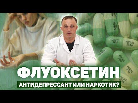 Флуоксетин (прозак) - действие препарата, показания к применению, зависимость, передозировка