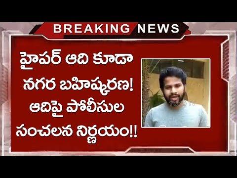 Breaking News: Jabardasth Hyper Aadi Expulsion From Hyderabad |  YOYO Cine Talkies
