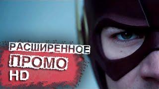 """Флэш 1 сезон 23 серия (1x23) - """"Достаточно быстро"""" Расширенное Промо (HD)"""