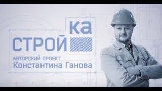 «Стройка»: ремонт квартиры