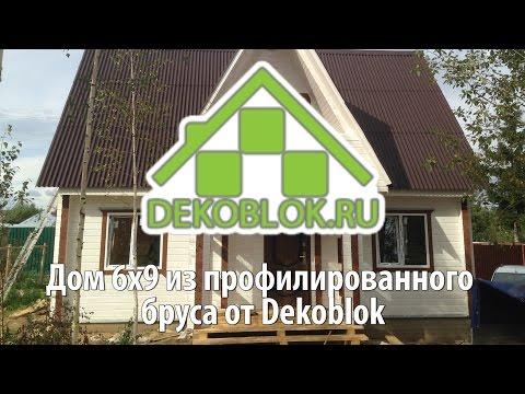 Дом 6х9 из профилированного бруса от Dekoblok.ru