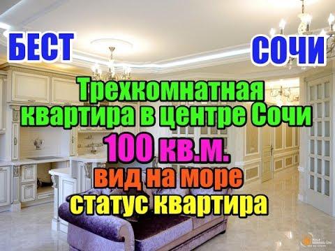 Недвижимость Сочи: трехкомнатная квартира в центре Сочи!!!  Первомайская 21