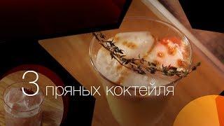 3 пряных коктейля  [Как Бармен]
