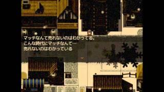 マッチ売りの少女の後日談.