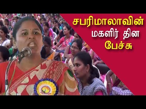 teacher Sabarimala speech on womens day news tamil tamil live news, tamil news redpix