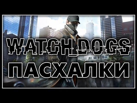 Пасхалки в игре Watch Dogs