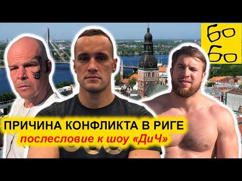 Видео: Пощечины боксеру от чеченского бойца ММА — кто виноват? Объясняют Никита Смирнов и Белый Тигр
