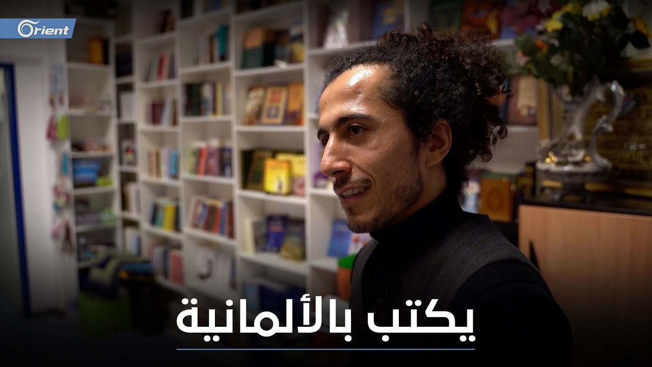 ألف كتبا باللغة الألمانية وأشاد به رئيس النمسا.. لاجئ سوري يدهش الأوروبيين  - نشر قبل 5 ساعة