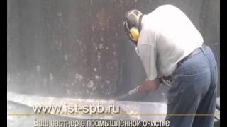 видео очистка резервуаров
