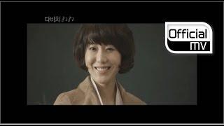 [mv] Davichi(다비치) _ 8282