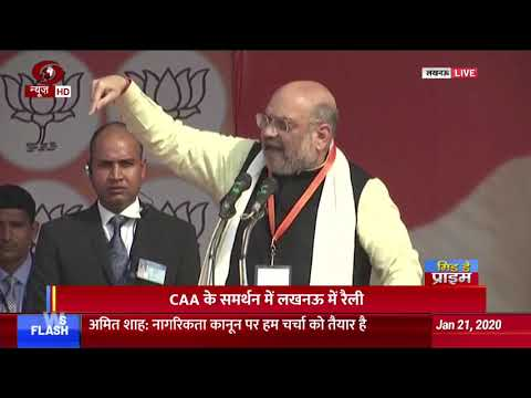 HM Amit Shah addresses rally in Lucknow in support of CAA