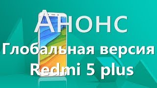 Announcement! Global version 5 plus///Анонс!!!!глобальная версия 5 plus