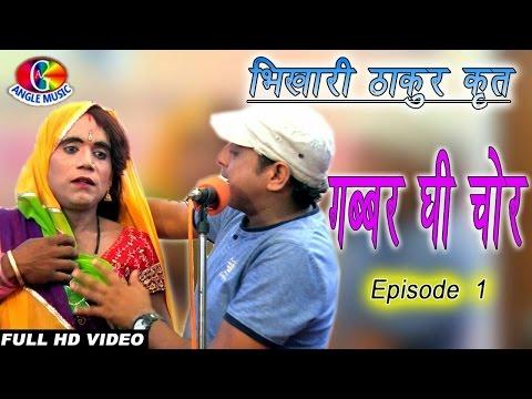 भिखारी ठाकुर कृत Bhikhari Thakur Krit - Bhojpuri Natak  -  Gabbar Ghi Chor