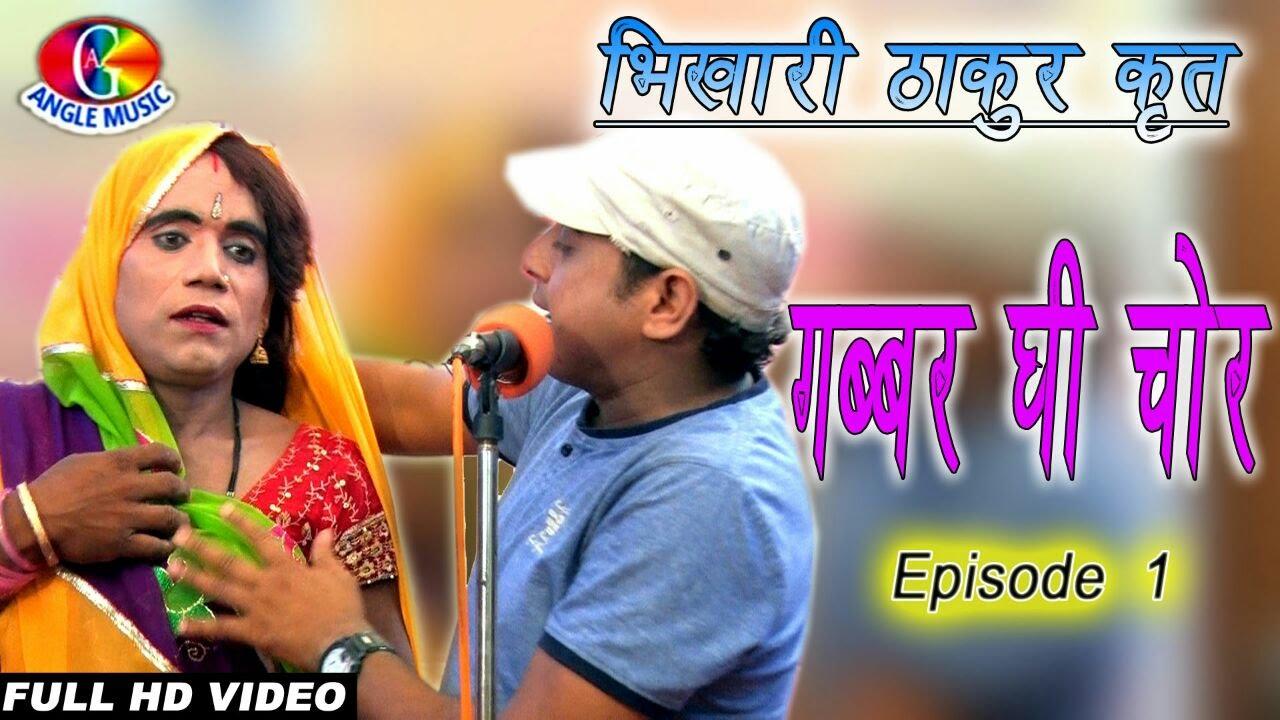 भ ख र ठ क र क त Bhikhari Thakur Krit Bhojpuri Natak Gabbar Ghi Chor Youtube